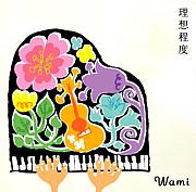 Wami(わみ)