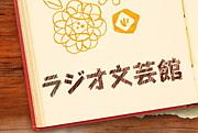 NHK ラジオ文芸館