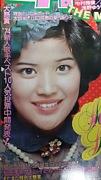 桜田淳子(いつまでも天使)