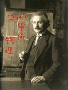 甲南大学物理学科2007入学!!