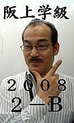 【トーア】阪上学級【2−B】