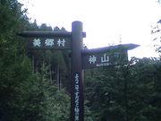 剣山スーパー林道