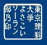 東京理科大学よさこいソーラン部