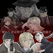 黒の組織 (名探偵コナン)