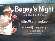 Bogey's Night