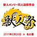 獣人オンリーイベント【獣人祭】