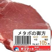 100円SHOP好き(MEN's ONLY)