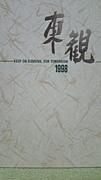 安濃町★1982-1983★