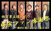 梅寅男 -a cappella group-