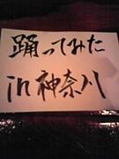 踊ってみた in 神奈川