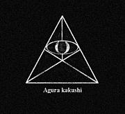Agurakakushi