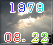 ☆1979.8.22☆