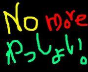 No more ゎっしょぃ。