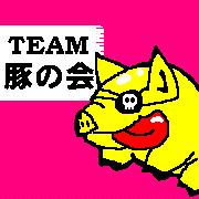 TEAM★豚の会