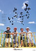 牛田中 3−5沖野クラス