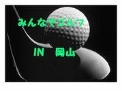 みんなでゴルフIN岡山