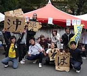 駒澤大学★沖縄県人会