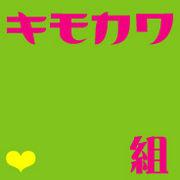 ★*☆キモカワ組☆*★