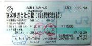 青春18切符の旅