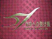 調布五中  2005年度卒業生の会