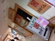 さぼてん日根野ジャスコ店