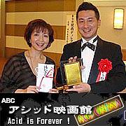 ABC アシッド映画館