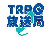 TRPG放送局