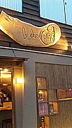 福島酒処 いっ福゜を愛でる会
