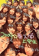 *2009年春から上安生*