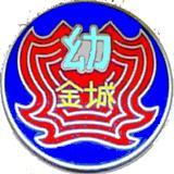 東高学園 金城幼稚園