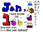 元日生まれ!