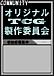 オリジナルTCG製作委員会