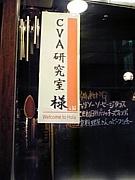 CVAど〜こ〜かい