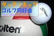 【タッチ☆ネッツ】ゴルフ同好会