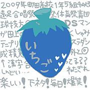 町田高校 いちご組!