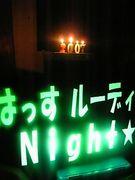 はっすルーディーNight☆