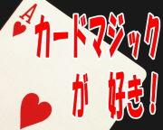カードマジックが好き!