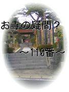 お寺の疑問?110番