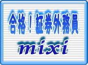 合格!証券外務員mixi