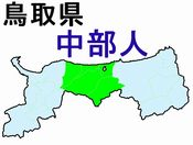 鳥取県中部人