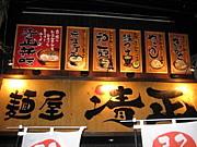 ☆麺屋 清正☆
