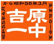 S55年〜S56年生まれの吉原一中生