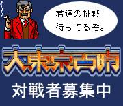 大東京25時