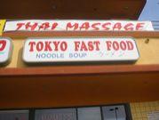 Tokyo Fast Food 友の会