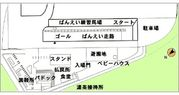 【北見競馬場】