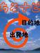 +++ちるナビ+++