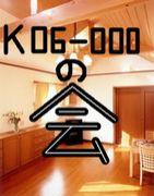 K06-000の会