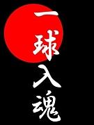 ◆千葉附◆ソフトテニス部◆