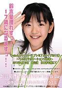 2011年鈴木愛理お誕生日会!