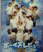 ボーイズレビュー2006